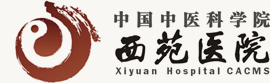 Xiyuan Hospital, China Academy of (Traditional) Chinese Medical Sciences (CACMS) - 中国中医科学院西苑医院